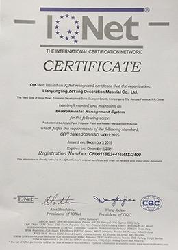 环境体系IQNet国际认证网络