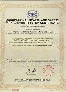 职业健康体系CQC