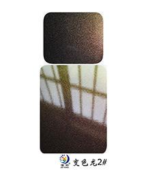 聚酯烤漆(变色龙2)
