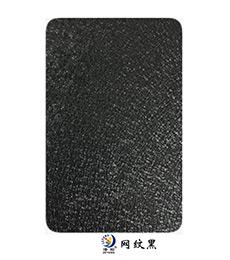 聚酯烤漆(网纹黑)