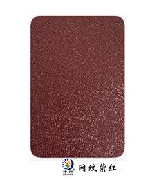 聚酯烤漆(网纹紫红)