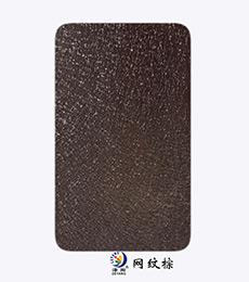 聚酯烤漆(网纹棕)