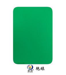 聚酯烤漆(艳绿)