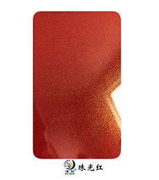 聚酯烤漆(珠光红)