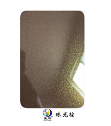 聚酯烤漆(珠光棕)