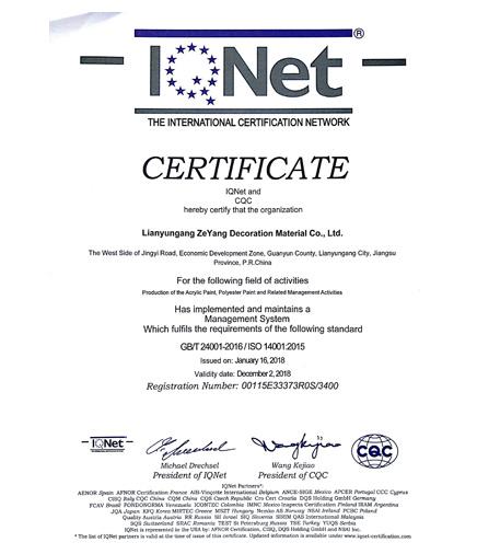 国际认证联盟