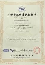 环境体系证书