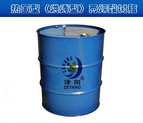 热固型(烘烤型)丙烯酸树脂