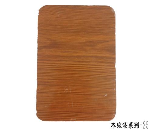 木纹漆系列