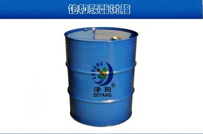 饱和聚酯树脂