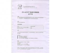 ZY-ACF377氟碳流平剂