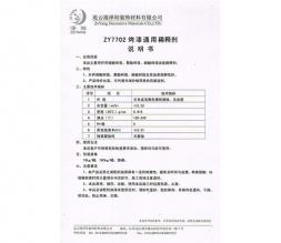 ZY7702烤漆通用稀释剂