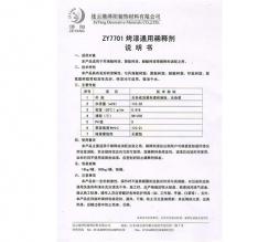ZY7701通用稀释剂