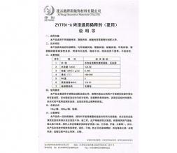 湖北ZY7701-A-夏季通用稀释剂