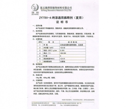 ZY7701-A-夏季通用稀释剂