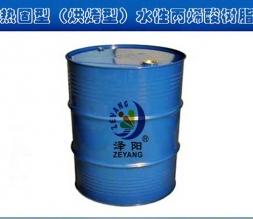 热固型(烘烤型)水性丙烯酸树脂