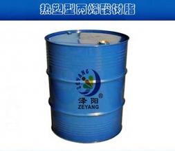 西安热塑型丙烯酸树脂