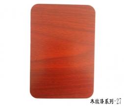 西安木纹漆系列