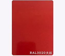 聚酯色漆系列-RAL3020大红