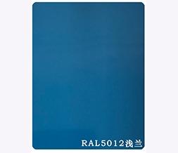 聚酯色漆系列-RAL5012浅兰