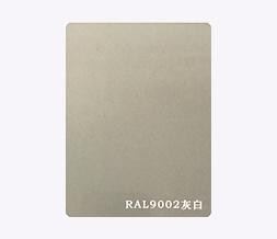 聚酯色漆系列-RAL9002灰白
