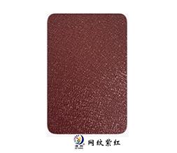 网纹系列-网纹紫红